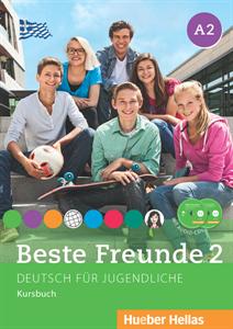 Учебник по немски език за 5/6-ти клас